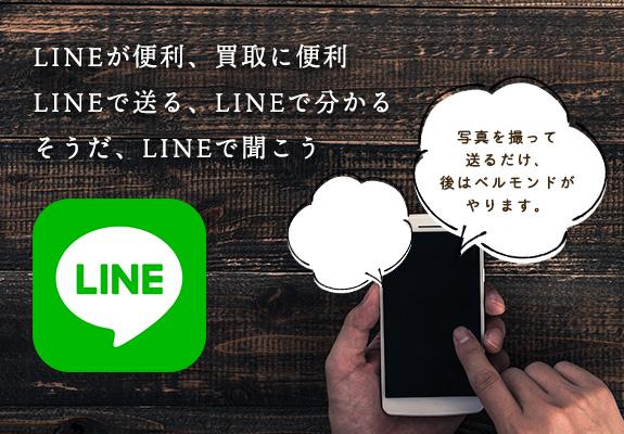 LINEが便利、買取に便利 LINEで送る、LINEで分かる そうだ、LINEで聞こう